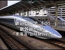 鉄道登山学 その5 新幹線と勾配 -「東