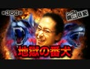 シーサ。の回胴日記_第360話[by ARROWS-SCREEN]