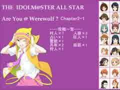 【iM@S人狼】AreYou@Werewolf?2-1