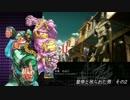 【ジョジョSC】 アニメと原作で見る承太郎 その8 【比較】
