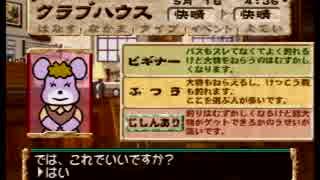 糸井重里のバス釣りNo.1決定版! タヌキのチャレンジ。