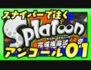卍【アンコール】スナイパーで往くスプラトゥーン試射会実況01