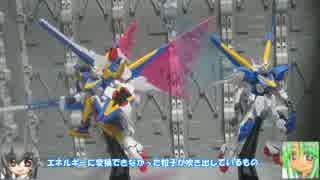 HG クロスボーンX1改 光の翼 FA騎士ガンダムD ゆっくりプラモ動画
