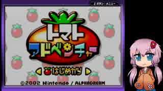 【トマトアドベンチャー】ギミックマスタ