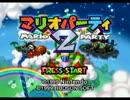 【実況】おひとり マリオパーティ2 part1