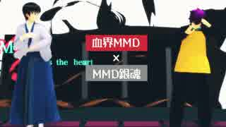 【血界MMD】Baby Maniacs踊っていただきま