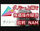 野村證券、グノシー上場で『株価操作』疑惑との批判 NAM