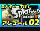 卍【アンコール】スナイパーで往くスプラトゥーン試射会実況02