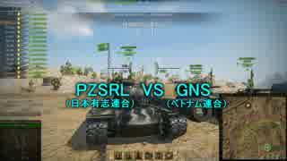【WoT:クランウォーズ】日本連合 VS ベトナム連合 Part6(後編)