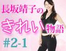 長坂靖子『きれい物語』#2-1  ゲスト間々田佳子(顔ヨガ)