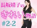 長坂靖子『きれい物語』#2-2 ゲスト間々田佳子(顔ヨガ)