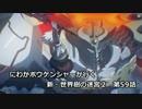 【EXPERT実況】にわかボウケンシャーが行く 新・世界樹の迷宮2【第59話】