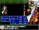 FF3RTA5時間37分FC版part3/7【兄貴リスペチャート】
