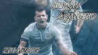 14-15 プレミアリーグ得点王 セルヒオ・アグエロ 全26ゴール