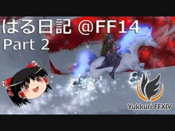 FF14 ロドの初実況プレイ vol.3 3.0までの暇つぶし・・ではない(予定)