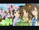 ゆかゆか! #88