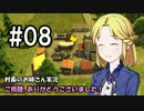 【Banished】村長のお姉さん 実況 08【村作り】