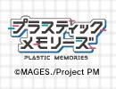 プラスティック・メモリーズ #08
