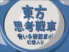 青い多脚戦車が幻想入り O.A.no.07