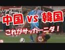 【中国 vs 韓国】 これがサッカーニダ!