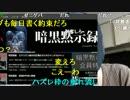 暗黒放送ちゃんねる放送してない生主はちゃんねるをはく奪しろ!放送 1/2