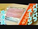 アメリカンドッグが何肉か知ってます? パラパラベーコン冷凍法 その1