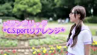 【ゆなゆな】メランコリック*c s portリアレンジ*【踊ってみた】