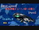 【ポケモンORAS】深海凄艦ガレートノ海ヘ出撃ス Part2【リトルマッチ】
