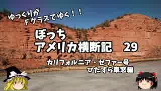 【ゆっくり】アメリカ横断記29 カリゼファ号 ひたすら車窓編