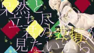 【MMD刀剣乱舞】鶴丸と一期で罰ゲーム