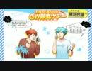 BEMANI生放送(仮)第85回 - BeatStreamにTVアニメ「ミカグラ学園組曲」楽曲収録!