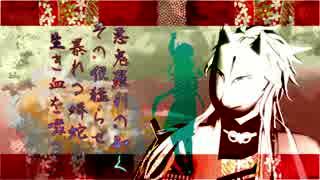 【MMD刀剣乱舞】小狐丸で結ンデ開イテ羅刹ト骸