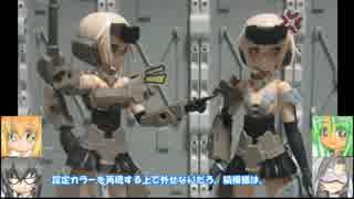 フレームアームズガール轟雷(補足編)+補強講座 ゆっくりプラモ動画