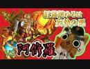 【モンスト実況】超絶への挑戦!妄執の悪!【VS阿修羅】