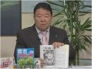 【草莽崛起】脅迫や嫌がらせには屈しない!チャンネル桜と頑張れ日本の決意と行動[桜H27/5/28]