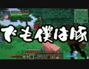 【Minecraft】ありきたりな工業と魔術S2 Part59【ゆっくり実況】