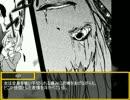 【噛み合わない】松代の闇 4話【クトゥルフTRPG】