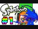 【Splatoon】塗装屋さんになる【2人実況】#1