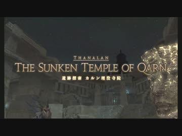 【FF14】琴葉姉妹が皇都を目指す part3 【VOICEROID+実況】