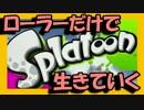 【実況】ローラーだけで生きていくSplatoon #1