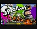 E【実況】Splatoonでベタ塗らなイカ!?01∃