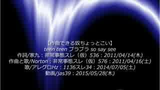 【SDC】teen teen ブラブラ so say see【オリジナル】