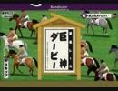 【日本スモウダービー】最恐の巨神vs純白の逃げ馬