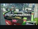 スプラトゥーンでSplat! 5/28 スプラシューター編