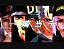【ジョジョ】Diego×一騎当千×SBR+α【MMD】
