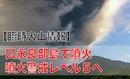 鹿児島 口永良部島で噴火 噴火警戒レベル5へ