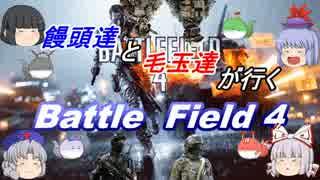 【BF4】 饅頭達と毛玉達が行くBattleField4_Part.22 【ゆっくり実況】 thumbnail
