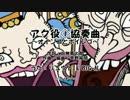 【BIG-AL と リュウト】アク役◇協奏曲~オインゴとボインゴ~【カバー】