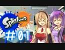 【Splatoon】それゆけ!イカりん色塗り団!!<8]ミ 01 【VOI...
