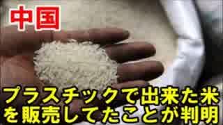 中国がプラスチックで出来た米を販売して
